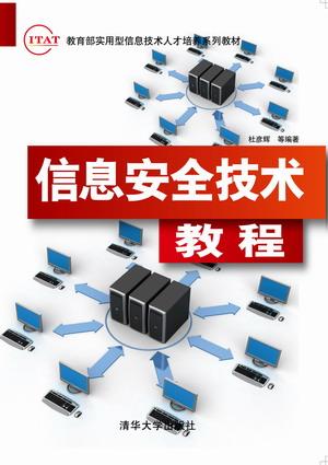 介绍相关工具软件以及信息安全技术实施的具体方法