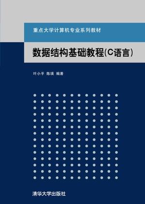 清华大学出版社-图书详情-《数据结构基础教程(c语言)