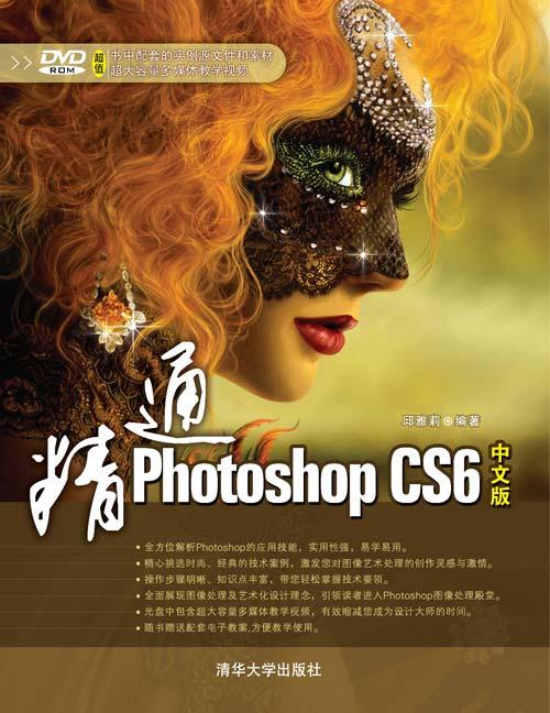 精通photoshop cs6中文版