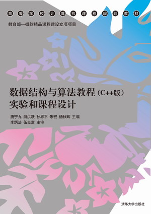 清华大学出版社-图书详情-《数据结构与算法教程(c  )