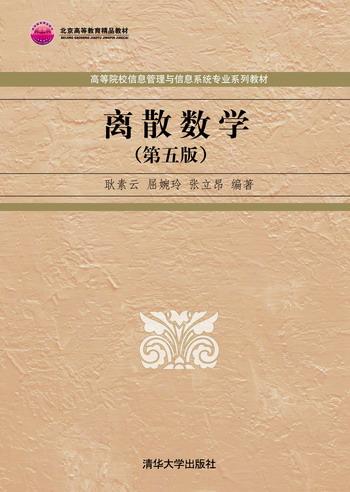 清华大学出版社-图书详情-《离散数学(第五版)》
