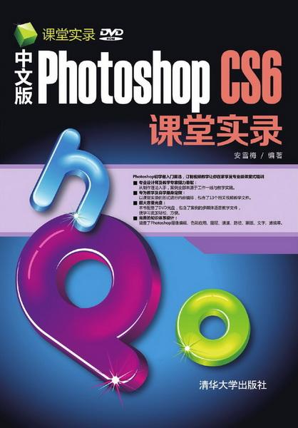 中文版photoshop cs6课堂实录