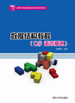 《数据结构教程(c#语言