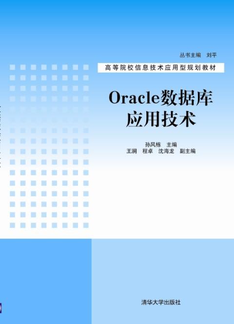 oracle数据库系统结构
