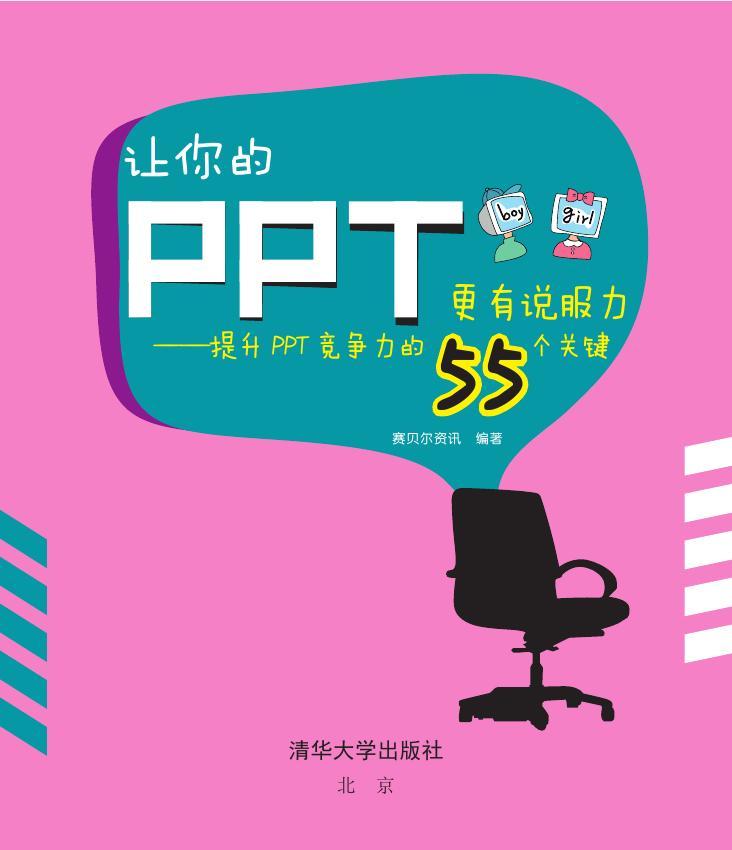 书详情 让你的PPT更有说服力 提升PPT竞争力的55个关键