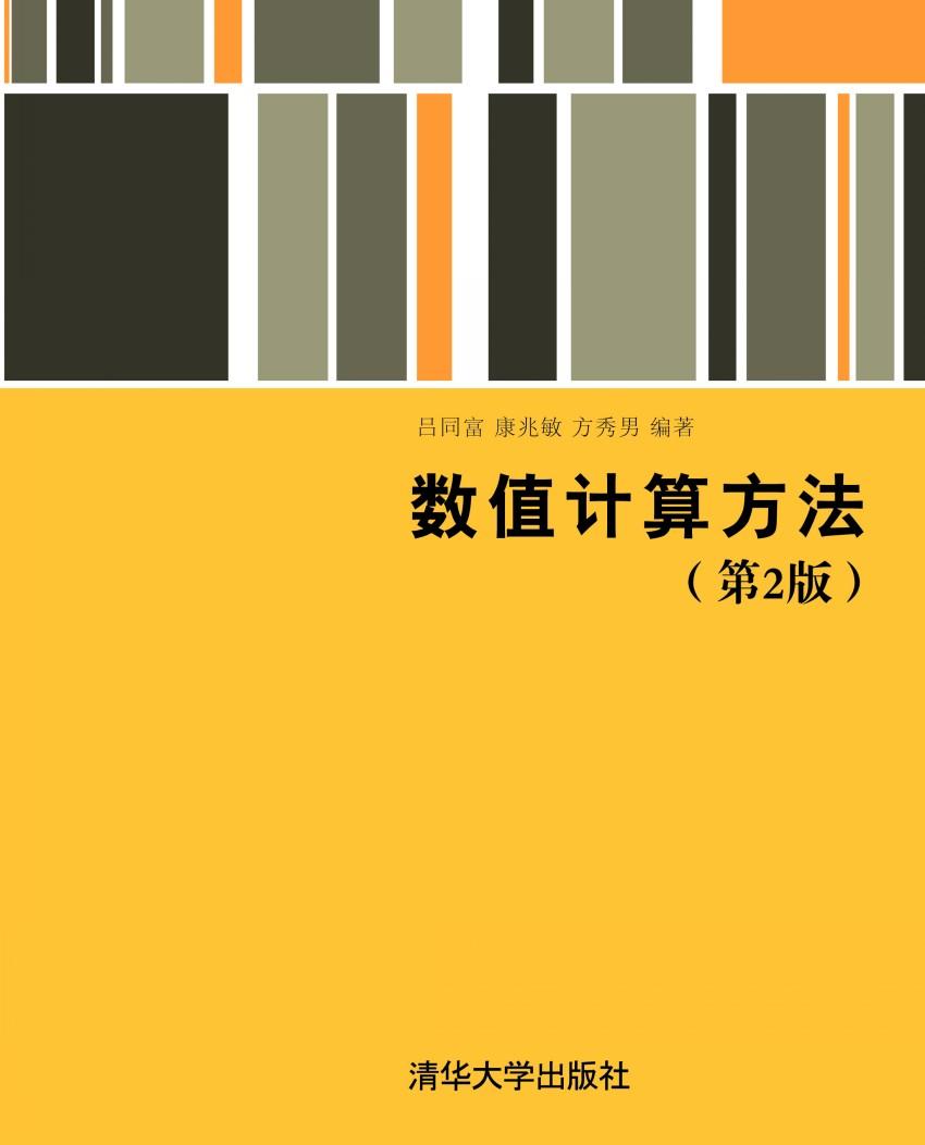 清华大学出版社-图书详情-《数值计算方法(第2版)》