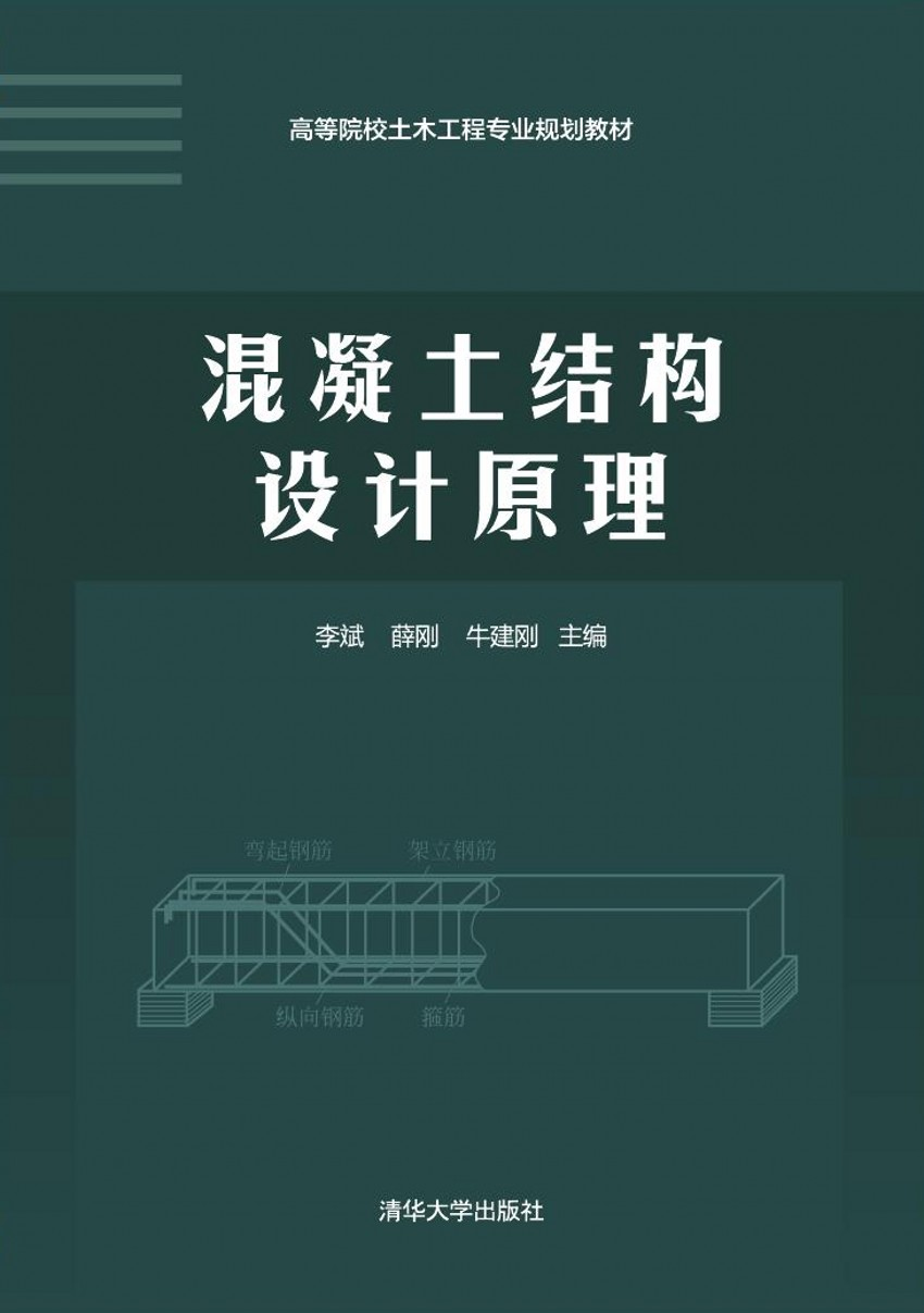 《混凝土结构设计原理》