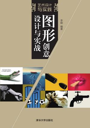 本书详细介绍了图形创意的联想