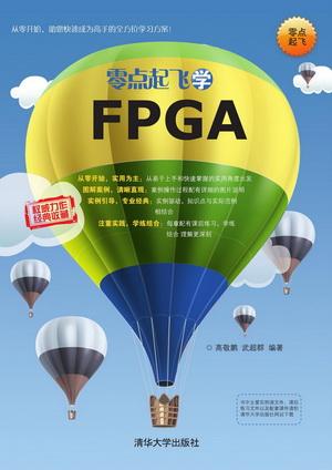 fpga硬件电路的设计,quartus