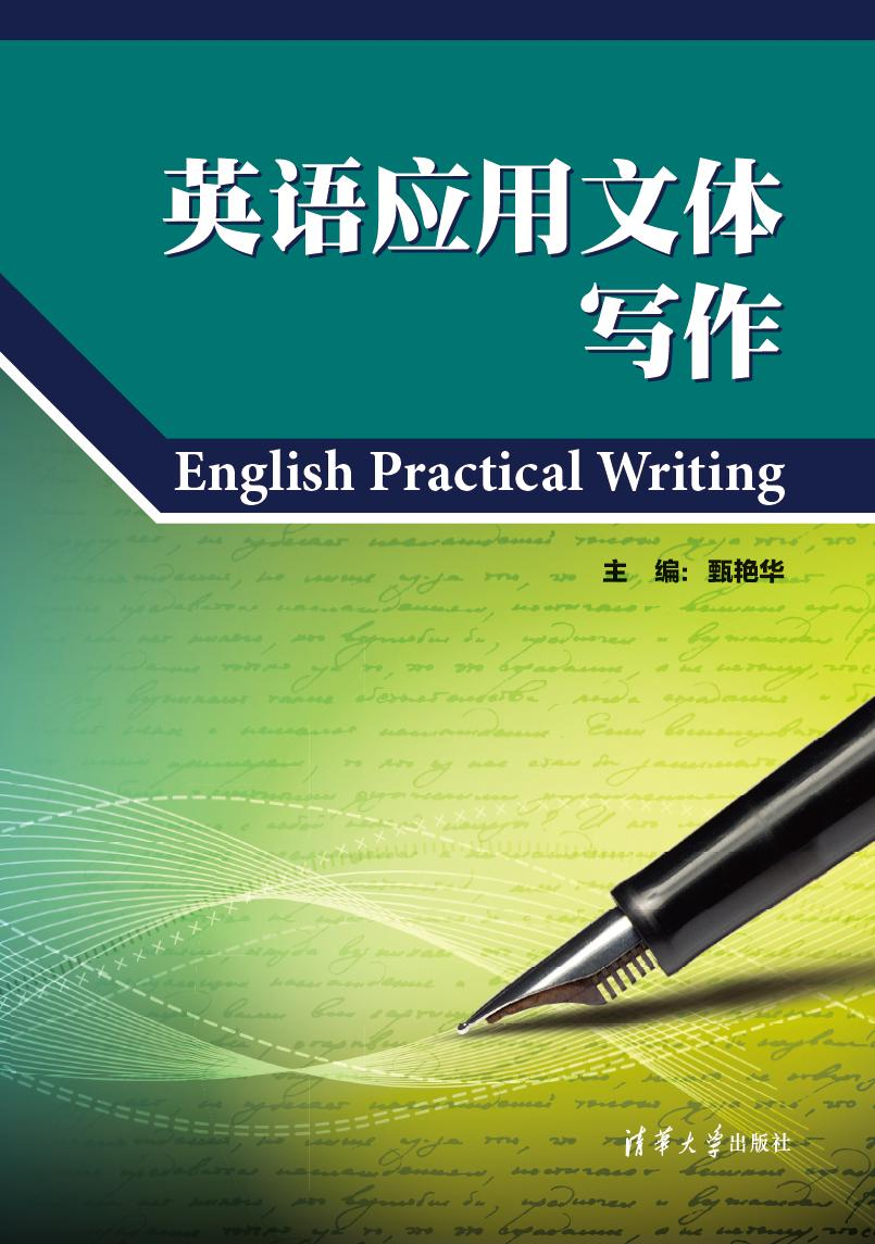 自 2008年《高级英语写作》出版之后,本人一直希望再编写一本较详细的英语应用文写作教程。因此,经过七年的教学实践与积累,我们课程组完成了《英语应用文体写作》的编写工作。 跨入新世纪,英语作为一门通用语言,在人们的日常生活、学习以及工作中频繁使用。人们出国旅游,需要提前在网上预订车票、酒店以及门票。而预订、确认预订或取消预订等过程都涉及英文应用文写作;毕业生寻找工作,措辞得体的求职信、语言流畅的简历一定会为您赢得机会;海外留学,较强的应用文写作功底会帮您叩响名校之门;外企职场,出色的应用文写作能力会让您工