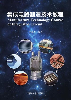 后6章包括: 超大规模集成工艺; 集成结构测试图形; 电路管芯键合封装