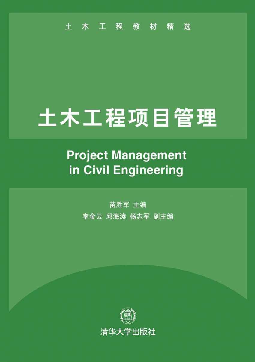 针对土木工程等相关专业的教学需要