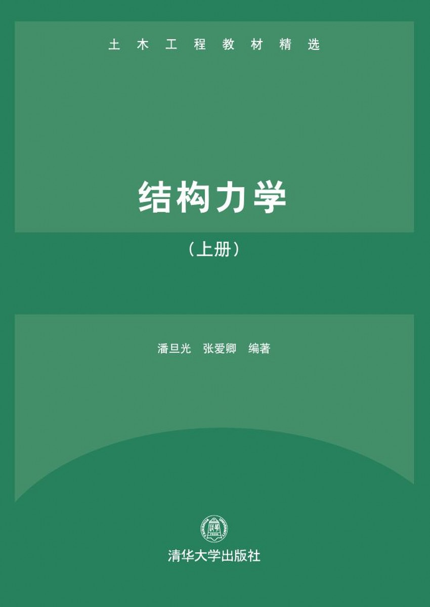 清华大学出版社-图书详情-《结构力学(上册)》