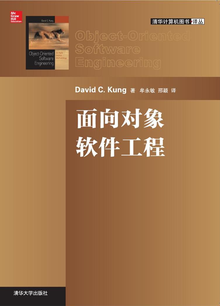 课程标准体系结构