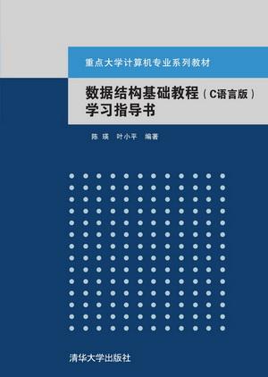清华大学出版社-图书详情-《数据结构基础教程(c语言
