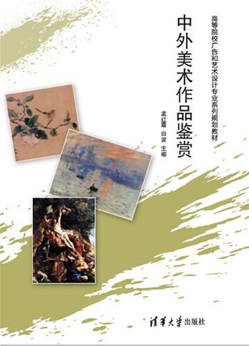 中外美术作品鉴赏》图片