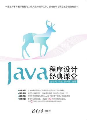 清华大学出版社-图书详情-《java程序设计经典课堂》
