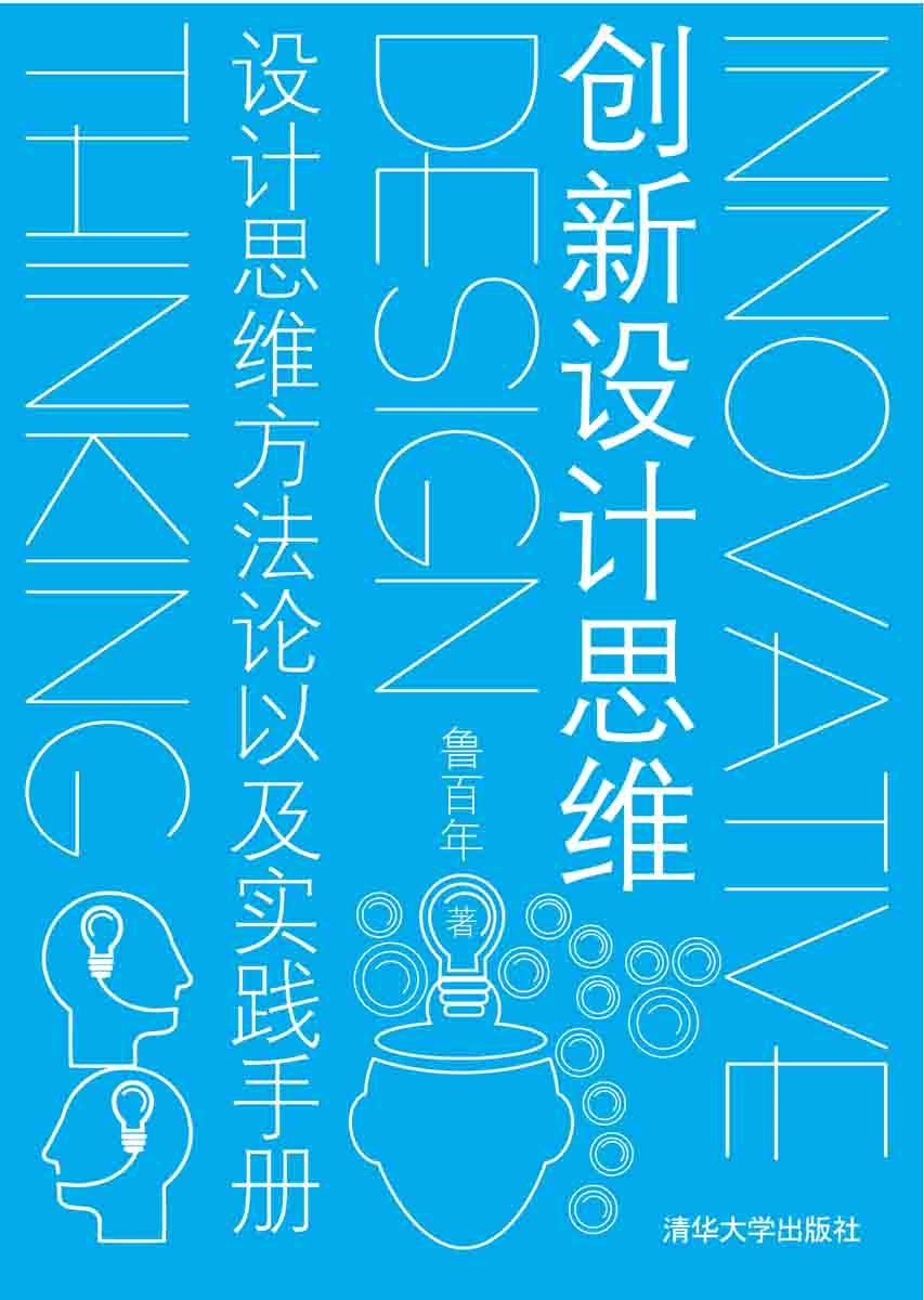 创新不仅仅需要一种以人为本的、开放的、积极向上的态度,从心智模式上认识创新、接受创新,学习他国或者他人的先进经验和技术,还需要一整套的工具和方法论,将创新设计真正落地,不只是喊口号,而是脚踏实地地给出一套可以操作的方法论,将创新做到流程化。本书的目的就是从以下几个方面入手,将重点放到如何将员工培养成为一个合格的创新设计师,具有创新的思维模式,而不完全是教会大家如何做创新,每个人只要遵循科学的方法论和流程,都可以成为创新设计师。本书也可以给希望做创新设计思维工作坊的教练提供一套完善的工具和方法论。 1.