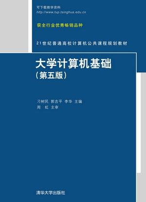 大学计算机基础(第五版)