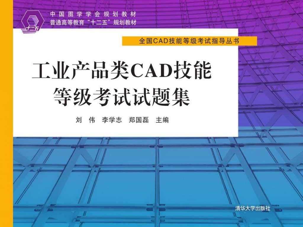 情 工业产品类CAD技能等级考试试题集