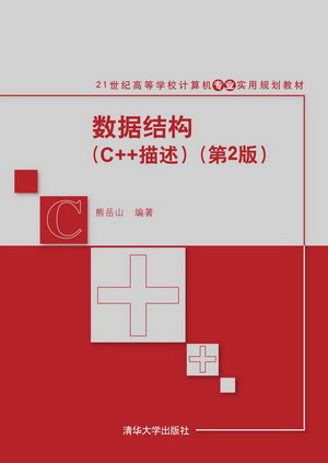 清华大学出版社-图书详情-《数据结构(c  描述)(第2版