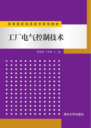 本书首次将仿真软件multisim 10编入教材,引入教学过程,使学习过程
