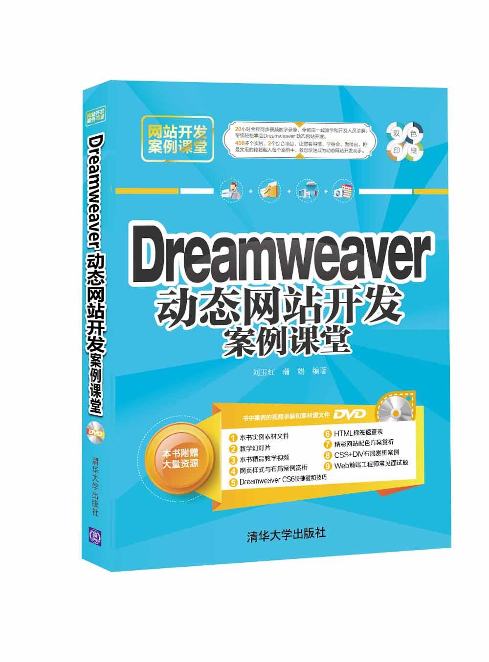 本书适合任何想学习dreamweaver开发动态网站的