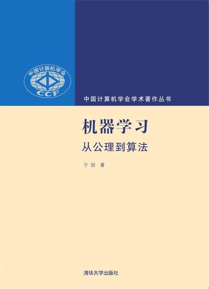 清华大学出版社-图书详情-《机器学习:从公理到算法》