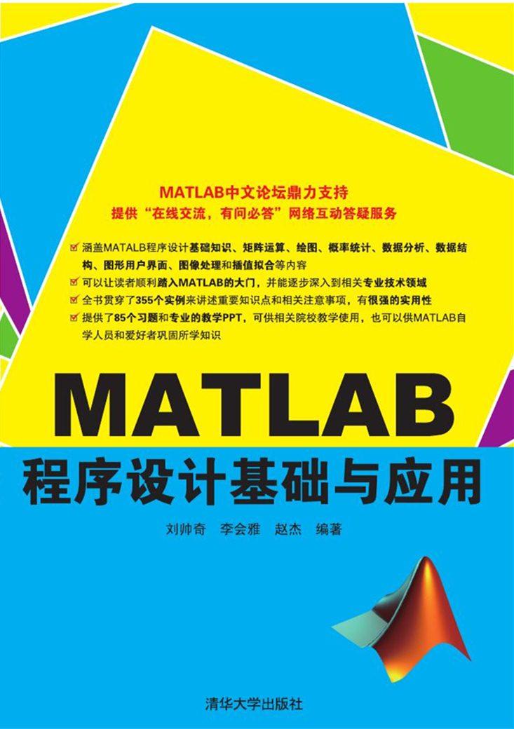 前 言   MATLAB是美国MathWorks公司出品的商业数学软件。它将数值分析、矩阵计算、科学数据可视化及非线性动态系统的建模和仿真等诸多强大功能集成在一个易于使用的视窗环境中,为科学研究、工程设计及必须进行有效数值计算的众多科学领域提供了一种全面的解决方案,并在很大程度上摆脱了传统非交互式程序设计语言的编辑模式,代表了当今国际科学计算软件的先进水平。与其他计算机语言相比,MATLAB更加接近人们书写计算公式的思维方式,其程序编写就像是在演算纸上列出公式进行求解的过程,这使人们摆脱了许多重复、复杂的