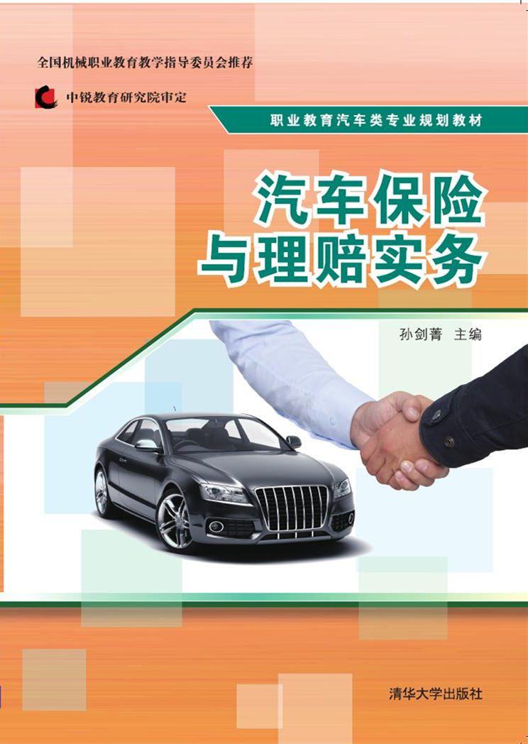 汽车保险与理赔实务