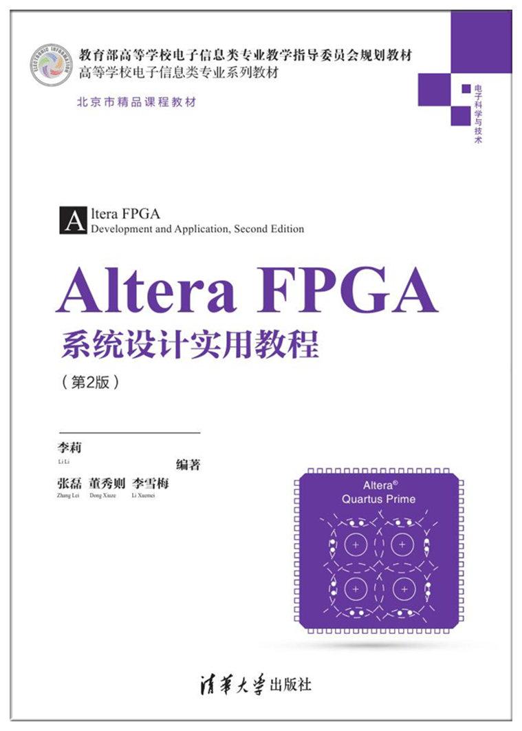 清华大学出版社-图书详情-《altera fpga系统设计实用