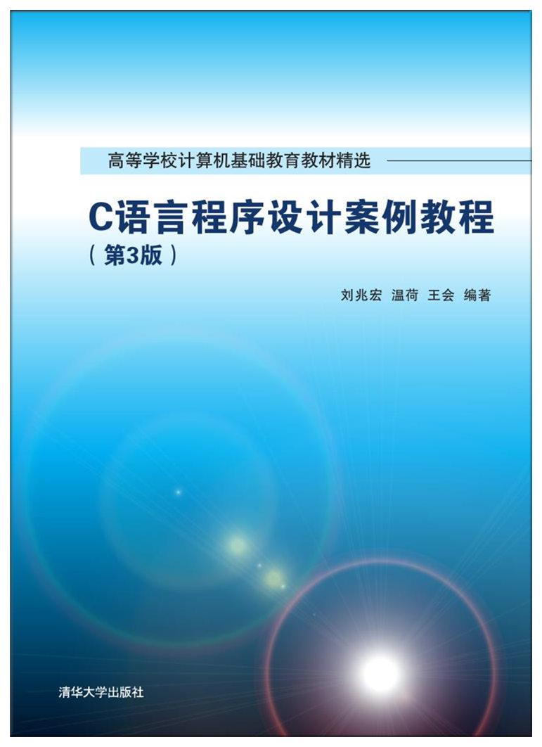 清华大学出版社-图书详情-《c语言程序设计案例教程(3