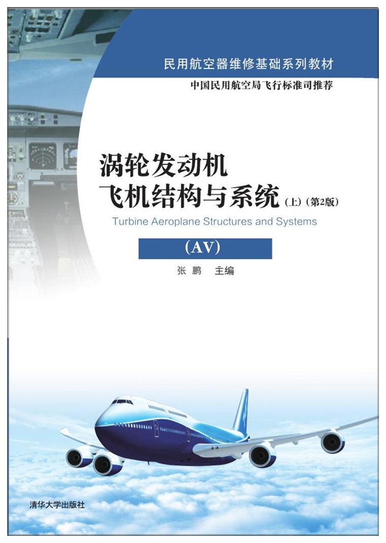 涡轮发动机飞机结构与系统指导性教材