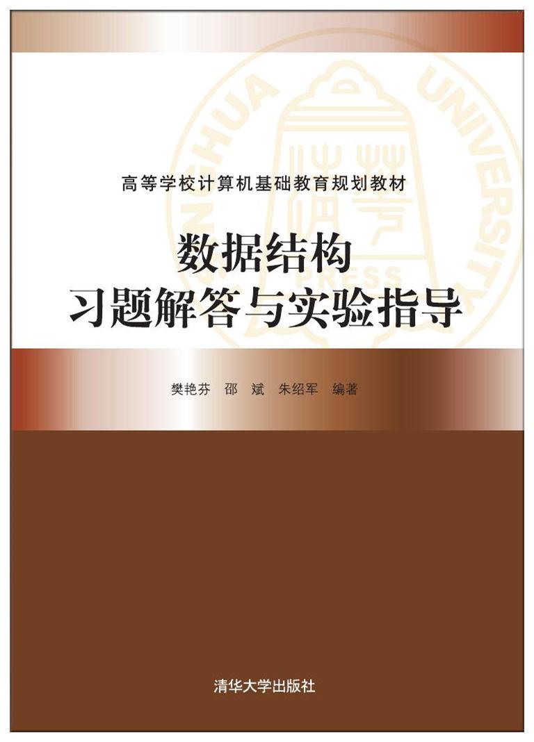 清华大学出版社-图书详情-《数据结构习题解答与实验