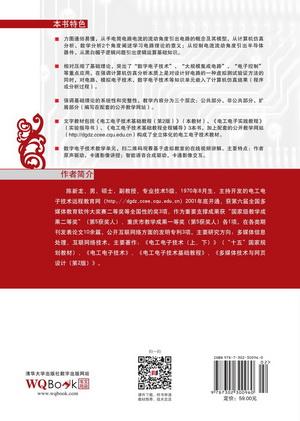 电工基础说课课件_清华大学出版社-图书详情-《电工电子技术基础教程(第2版)》