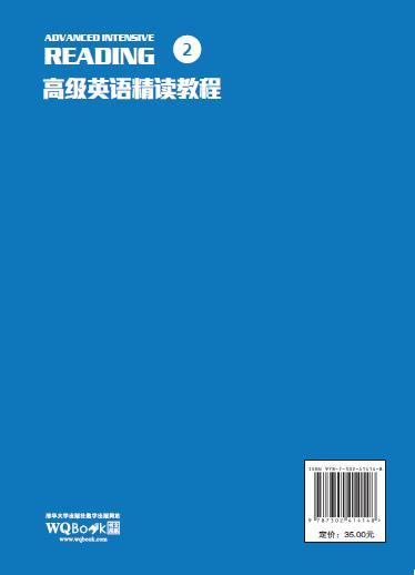 清华大学出版社-图书详情-《高级英语精读教程 2》