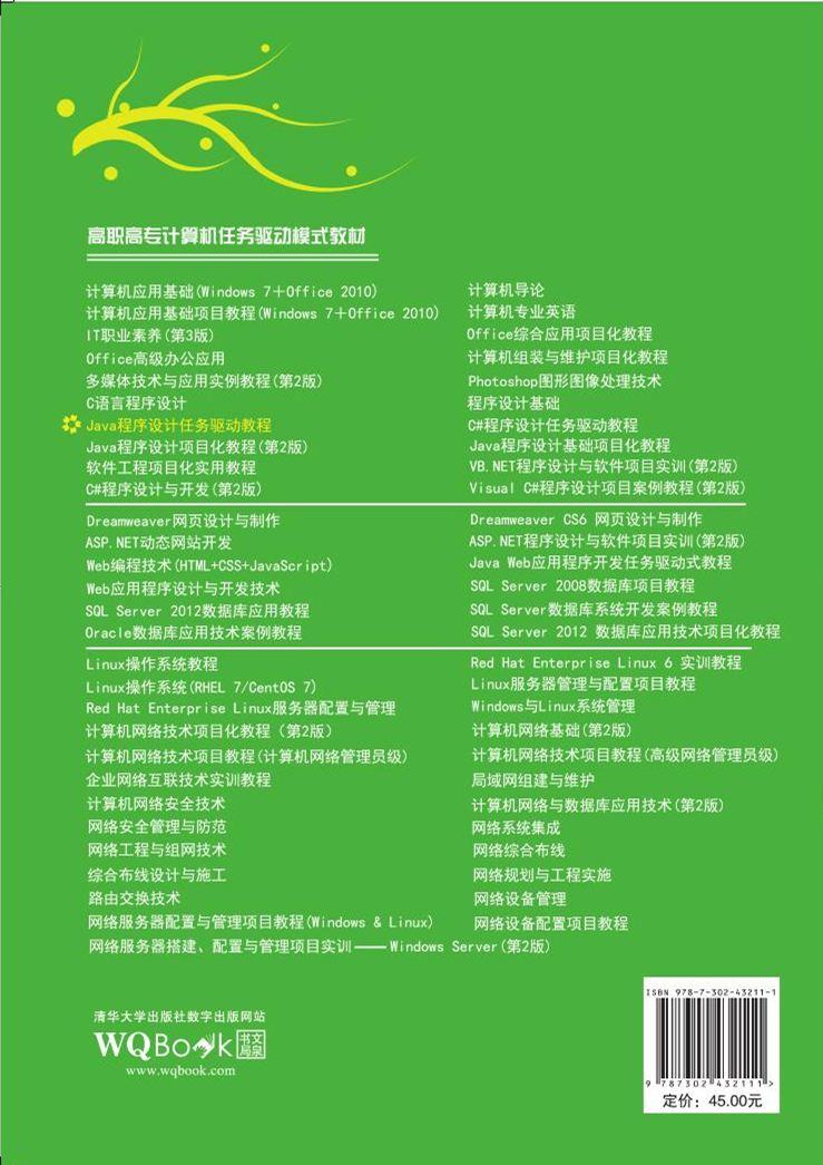 清华大学出版社-图书详情-《java程序设计任务驱动》