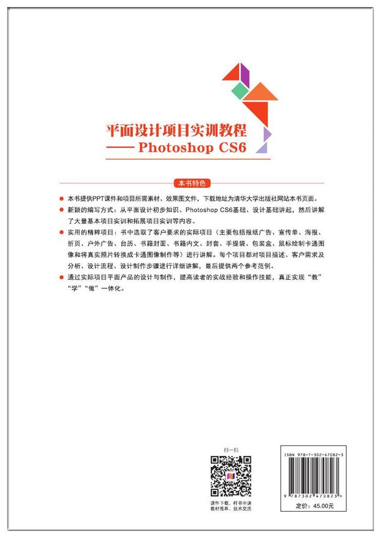清华大学出版社-图书详情-《平面设计项目实训教程—