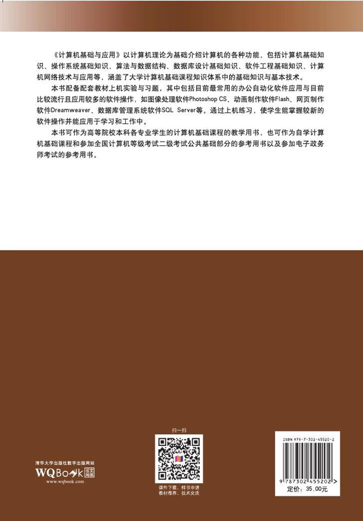 前言 计算机基础与应用本书是结合大学计算机基础课程教学改革实践而编写的。目前我国大学生的计算机基础不尽相同,因此,在大学中计算机基础教学内容的设置显得尤为重要。本书的教学内容紧跟计算机发展形势与学生应用和就业的需要,理论教学强调学生掌握计算机知识面的广泛度而非深度;实践教学强调计算机技能训练,培养计算机应用能力强的高素质、高层次人才。 本书备有配套教材上机练习与习题集,本套教材提供丰富的计算机基础理论知识,保证计算机知识的系统性;强调计算机基础的重点知识,尤其是全国计算机等级考试二级考试中公共基础知识的内