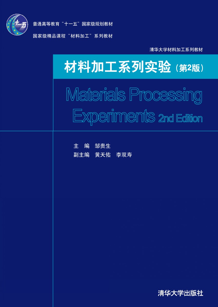 """编排过程中,一方面,基于两门理论课的教学目标,首先设置""""材料加工原理"""