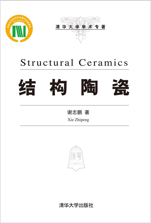 结构陶瓷材料教学和