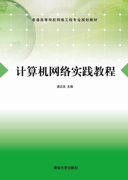 广西工业职业技术学院校园网络的拓扑结构图