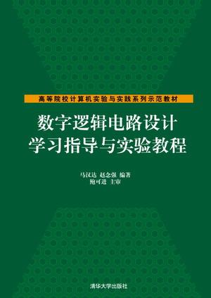 清华大学出版社-图书详情-《数字逻辑电路设计学习与