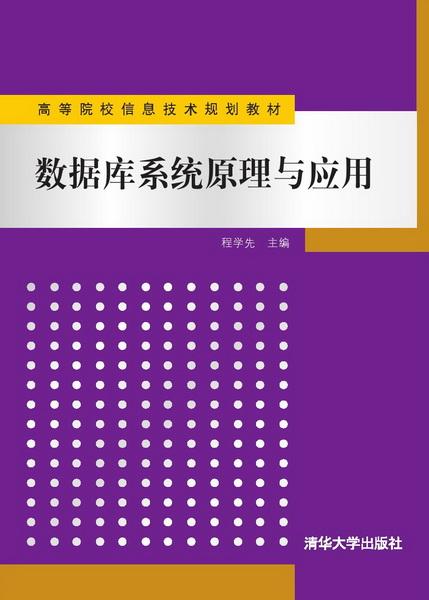 数据库系统原理与应用前言第2章回顾了数据结构中