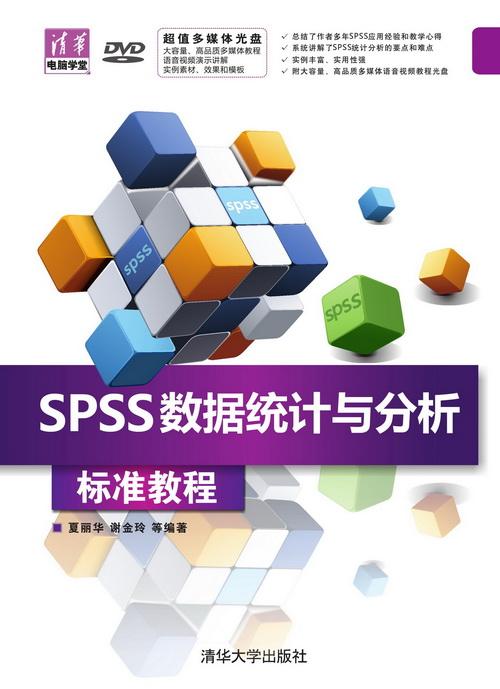 spss探索性因子分析步骤