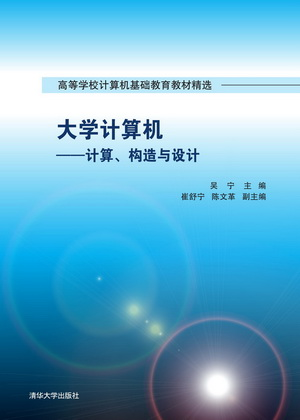 """第3章从基本逻辑运算及其门电路入手,借助推理和""""搭积木""""的思维模式"""