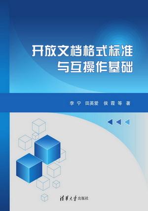 开放文档体系结构标准