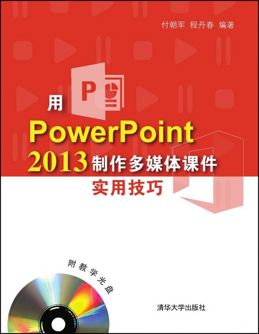 PowerPoint是一个演示文稿制作软件,利用它能够生成生动的幻灯片,并达到最佳的现场演示效果。PowerPoint制作的幻灯片可以包含视频、音频、图片和动画等多媒体对象。PowerPoint的应用非常普及。用PowerPoint制作的幻灯片已被教师、学生、干部、科研和商务人员等广泛使用在教学、讲演、报告、毕业答辩等许多方面,它有易学、易用、生动、易修改等诸多优点,还与互联网有紧密的联系。与以前的版本相比,PowerPoint 2013具有更加优越的新特性。 许多人迫切希望对PowerPoint知道得更
