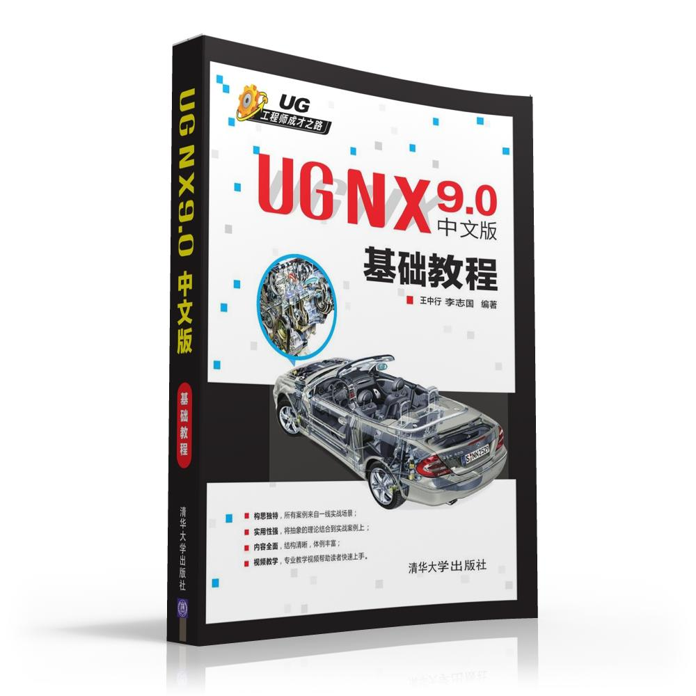 前 言 Foreword                  同国内使用最多的AutoCAD等通用绘图软件比较,UG NX软件直接采用了统一数据库、矢量化和关联性处理以及三维建模同二维工程图相关联等技术,大大节省了用户的实际时间,提高了工作效率。该软件不仅仅是一套集成的CAX程序,而且已经远远超越了个人和部门生产力的范畴,完全能够改善整体流程以及该流程中每个步骤的效率,因而广泛地应用于航空、航天、汽车、通用机械和造船等工业领域。   根据客户的要求,新版本的UG NX 9.
