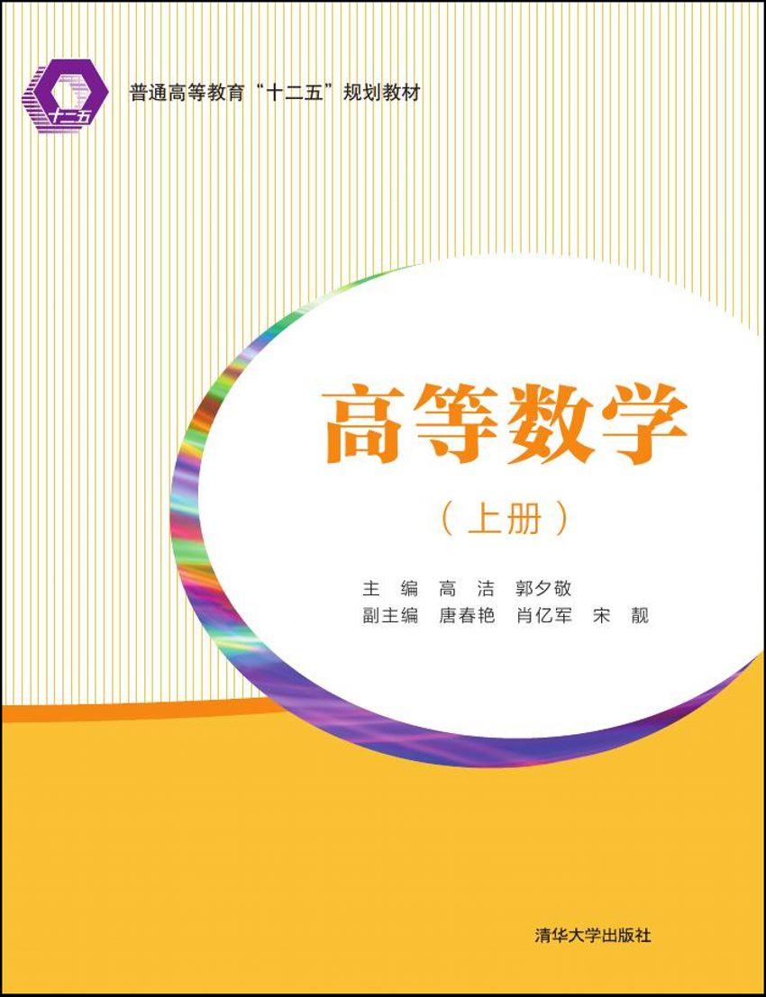 数学类书封面素材